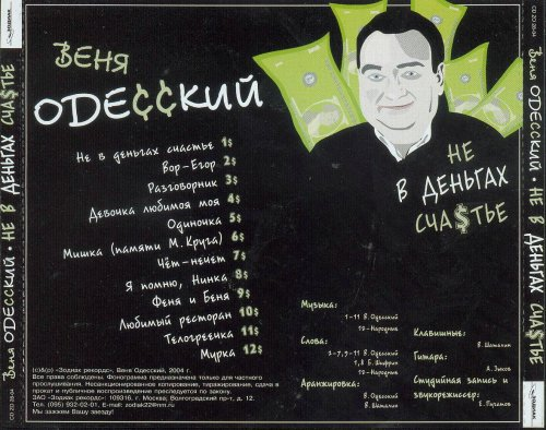 Одесский Веня - Не в деньгах счастье 2004