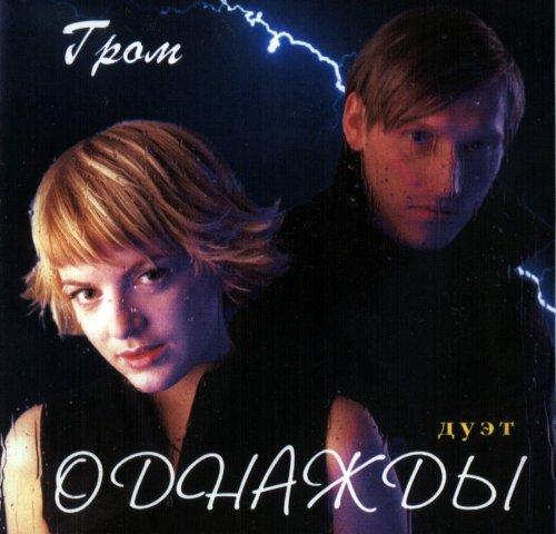 Однажды - Гром 2000