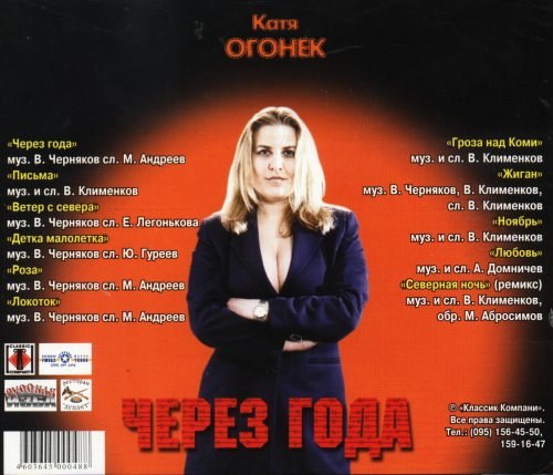 Огонек Катя - Через года 2000