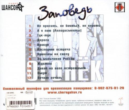 Огонек Катя - Заповедь 2002