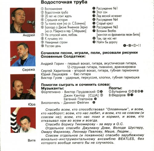 Оловянные солдатики - Водосточная труба 1994
