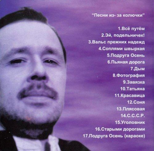Онегин Евгений - Песни из-за колючки 2000