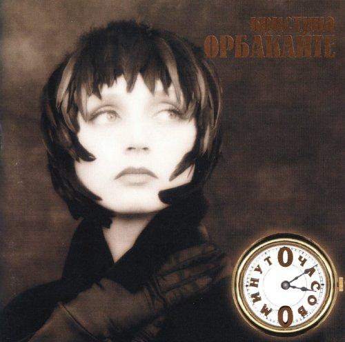 Орбакайте Кристина - 0 часов 0 минут 1996
