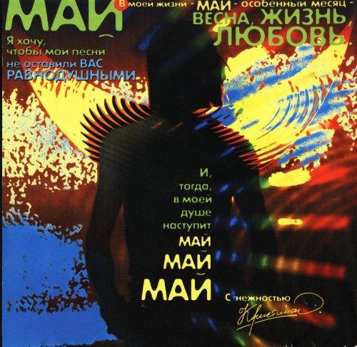 Орбакайте Кристина - Май 2000