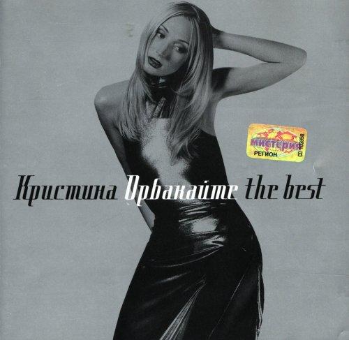 Орбакайте Кристина - The Best 2001