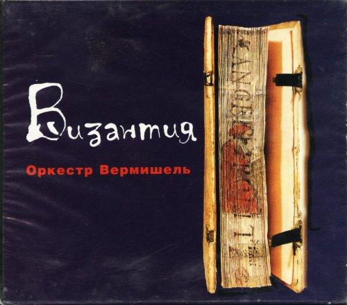 Оркестр Вермишель - Византия 1999