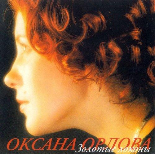 Орлова Оксана - Золотые локоны 2002