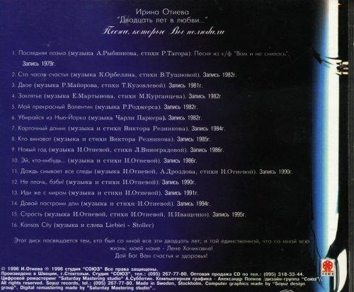 Отиева Ирина - 20 лет в любви 1995
