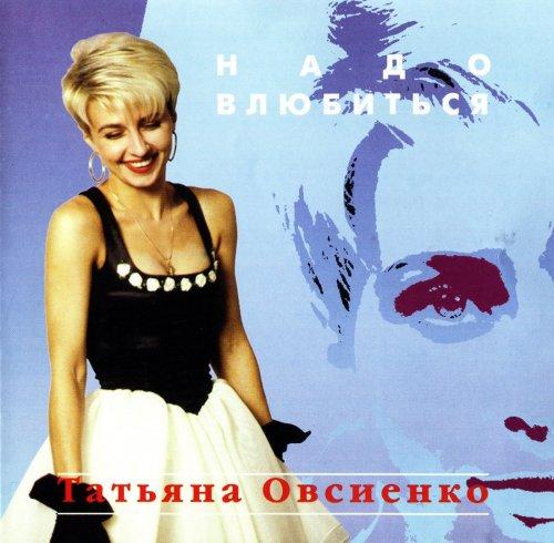 Овсиенко Татьяна - Надо влюбиться 1995