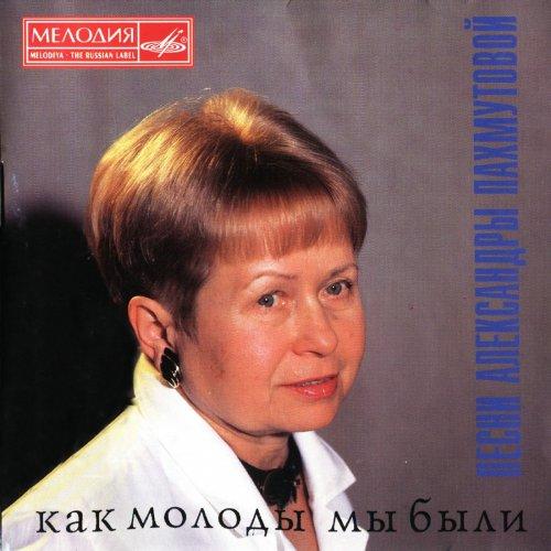 Пахмутова Александра - Как молоды мы были 1995