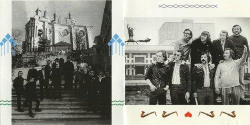 Песняры - Александрина 1996