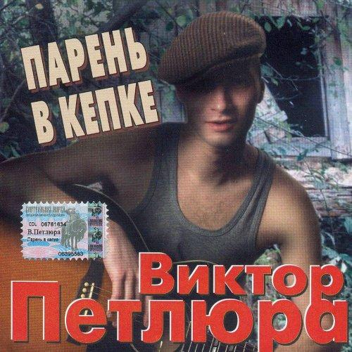 Петлюра Виктор - Парень в кепке 2004