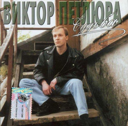 Петлюра Виктор - Судьба 2002