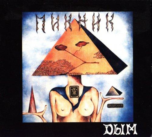 Пикник - Дым 1993