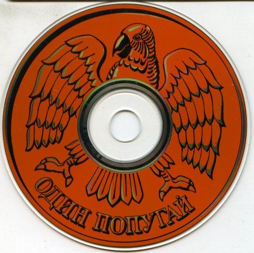 Попугай - Зеленые лосины от Владимира Вольфовича 1994