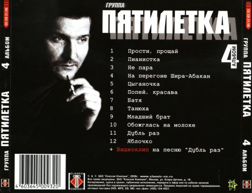 Пятилетка - 4 альбом 2006
