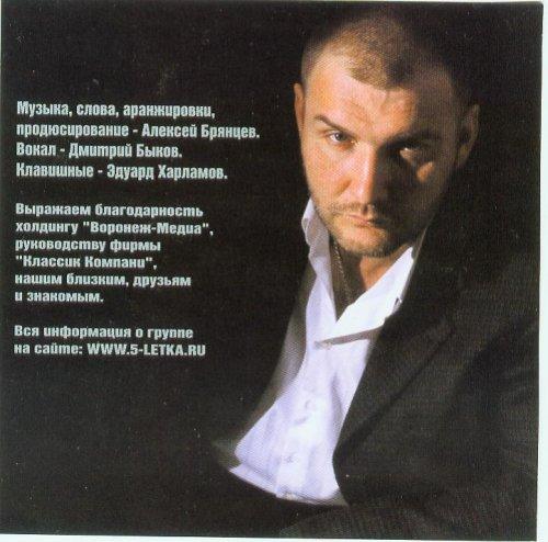Пятилетка - Второй альбом 2004