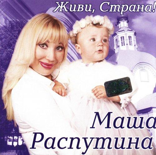 Распутина Маша - Живи страна 2001