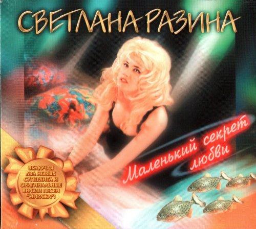 Разина Светлана - Маленький секрет любви 1997