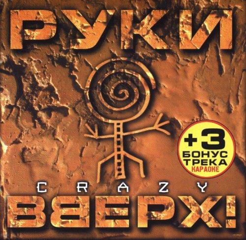 Руки Вверх! - Crazy (1999)