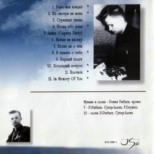 Рябцев Роман - Странные танцы 1994