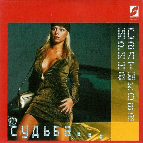 Салтыкова Ирина - Судьба 2001