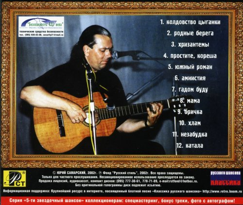 Самарский Юрий - Катала 2002