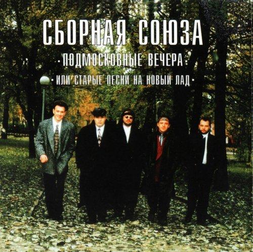 Сборная Союза - Подмосковные вечера 1997