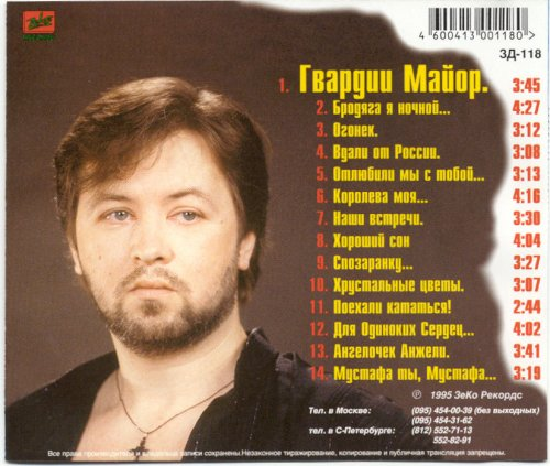 Щеглов Александр - Гвардии майор 1995