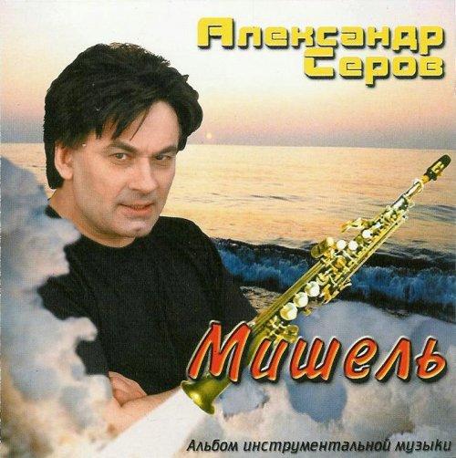 Серов Александр - Мишель 2000