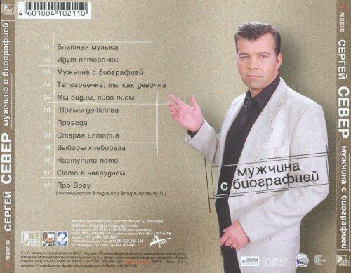Север Сергей - Мужчина с биографией 2003