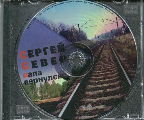 Север Сергей - Папа вернулся 2003