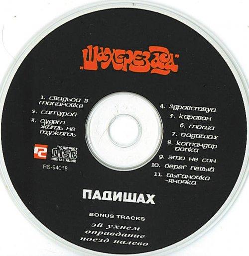 Шахерезада - Падишах 1994