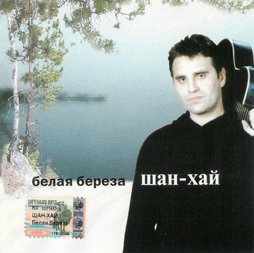 Шан-хай - Белая береза 2005