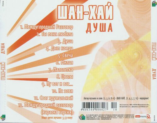 Шан-хай - Душа 2003