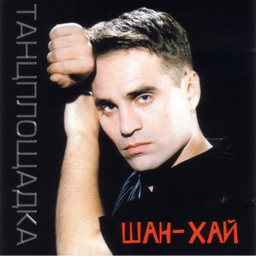 Шан-хай - Танцплощадка 2001