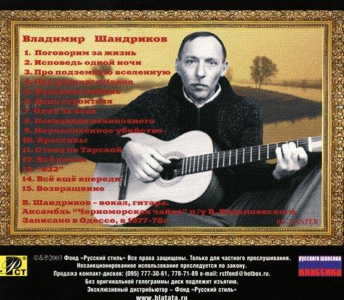 Шандриков Владимир - Где мои берега 2003