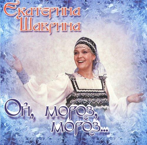 Шаврина Екатерина - Ой мороз мороз 2001