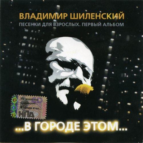 Шиленский Владимир - В городе этом 2005