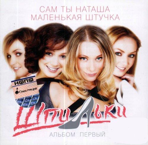 Шпильки - Альбом первый 2005
