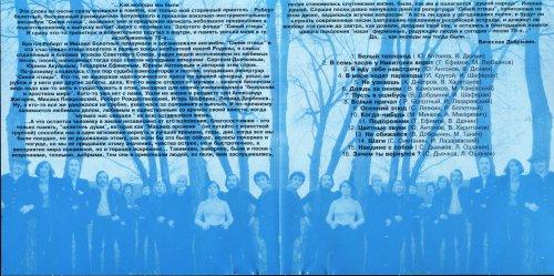 Синяя птица - Белый теплоход 1995