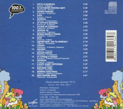 Синяя птица - ВИА Синяя Птица (2008)