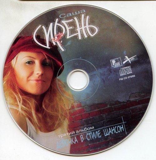 Сирень Саша - Девочка в стиле шансон 2005