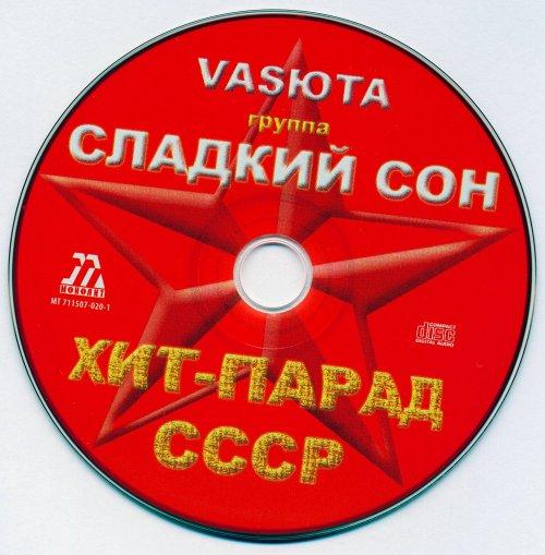 Сладкий сон - Хит-парад СССР 2005