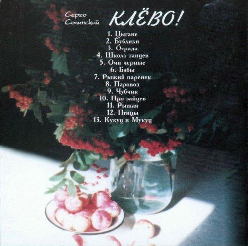 Сочинский Серго - Клево 2000