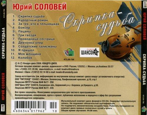 Соловей Юрий - Скрипка-судьба 2008