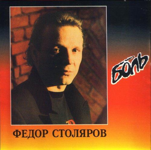 Столяров Федор - Боль 1994