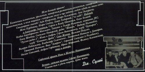Сулей Дмитрий - Воля законная 2002