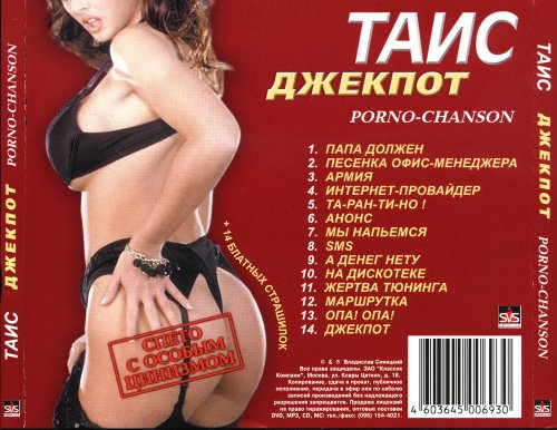 Таис - Джекпот 2005