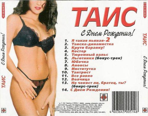 Таис - С днем рождения 2005
